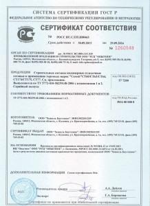 sertifikat_st63-64