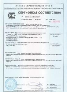 sertifikat_gruntovka_st16